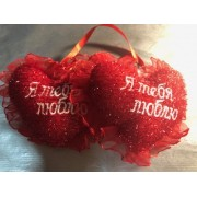 Сердце 10 см ко Дню Валентина